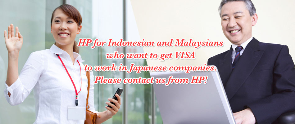 HP for Indonesian and Malaysians who want to get VISA to work in Japanese companies. Please contact us from HP!